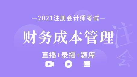 2021年注册会计师-财务成本管理(直播+录播+题库)