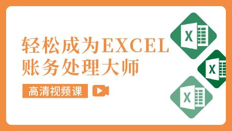 EXCEL在财务中的应用-入门课程