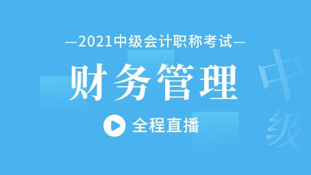 2021年财务管理习题强化第十二讲