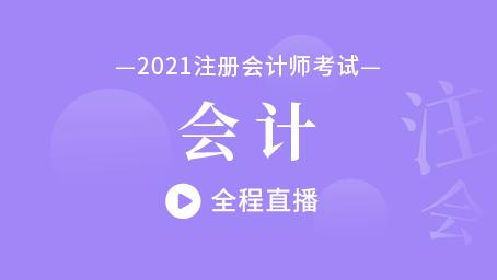 2021年注会会计冲刺串讲第三讲