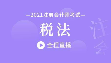 2021年注会税法冲刺串讲第四讲
