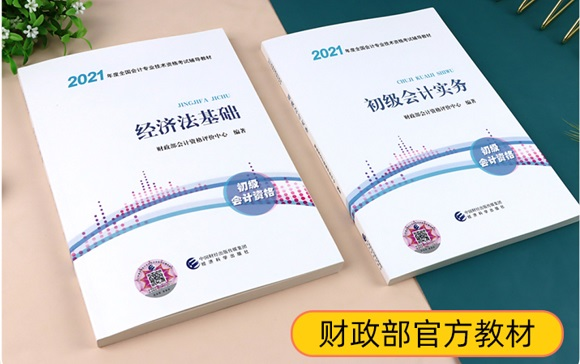 《初级会计实务》+《经济法基础》官方教材